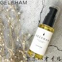 GELSHAM ジェルシャン 未精製 ゴールデン プレミアホホバオイル 50ml 4種の精油をブレンド オススメ