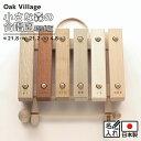 小さな森の合唱団 琉球版 Oak Village オーク ヴィレッジ 木製 プレゼント ギフト