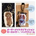 ショッピングクッション オーダーメイドチビクッション キーホルダー バッグチャーム ペット オリジナル 記念品 プレゼント 犬 猫 うさぎ チンチラ