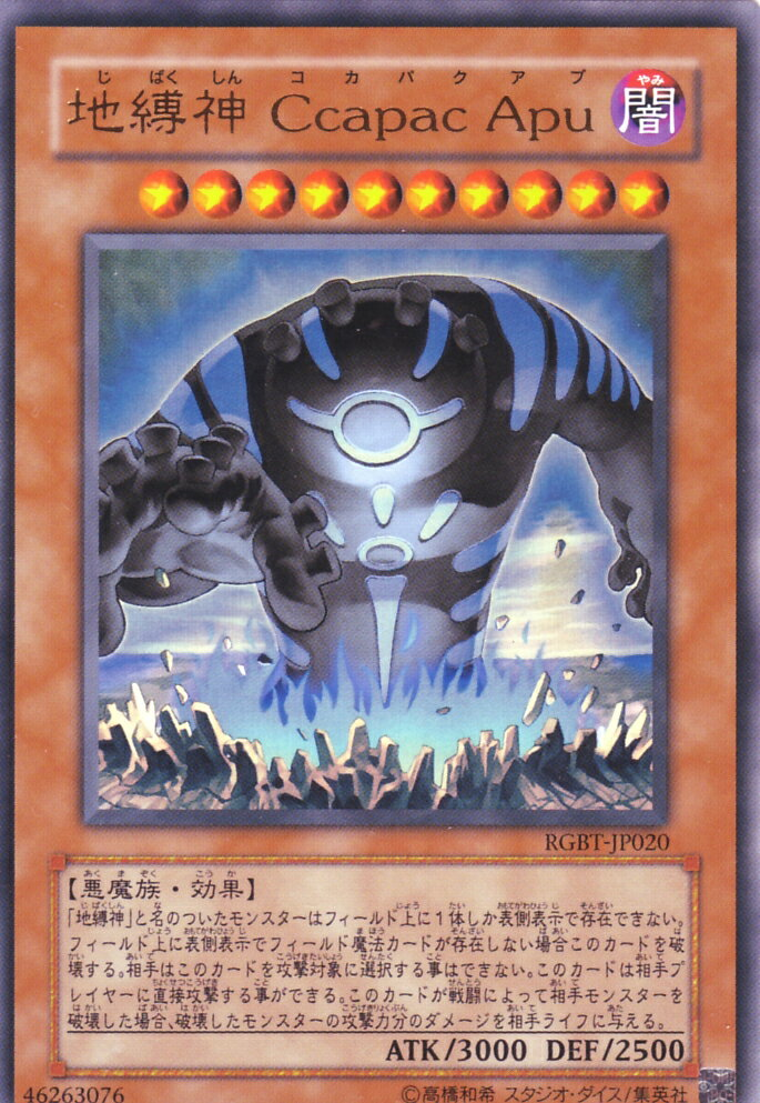 Yu Gi Oh card-RGBT-JP020 Earthbound immortal Ccapac Apu ultra rareUltra Rare Yugioh Cards