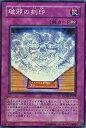 玩具, 興趣, 遊戲 - 遊戯王カード SOVR−JP079 破邪の刻印【あす楽対応】
