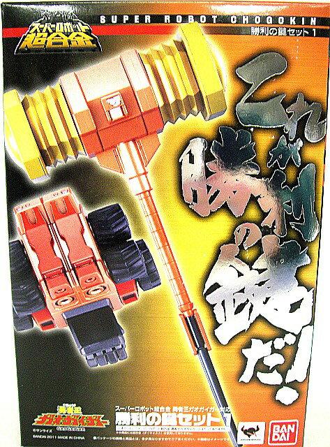 1 key to king super robot superalloy brave man ガオガイガー victory set ゴルディオンハンマー