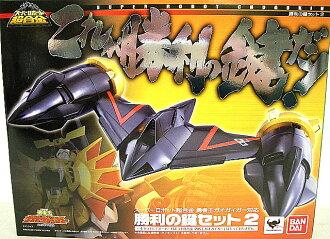 Super Robot chogokin brave King gaogaigar win key set 2 Gao II, Gatling driver