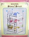 シルバニアファミリー 赤ちゃん三段ベッド カ-213【あす楽対応】