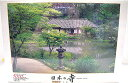 ジクソーパズル 1000ピース 浄瑠璃寺-京都 日本の寺 10-579 サイズ・50×75cm【あす