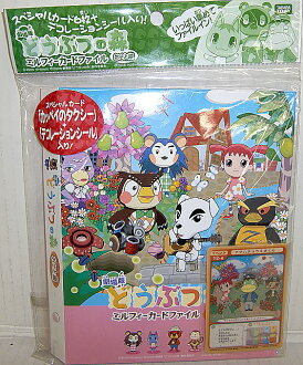 Edition of animal forest milfee card file version and probably