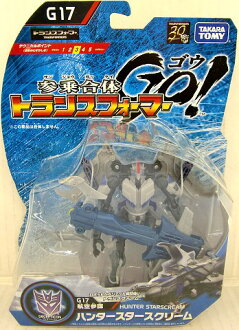 Transformers Go! G17 Hunter stars cream