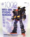 GUNDAM FIX FIGURATION METAL COMPOSITE #1002 Bupleurum Root GUNDAM [tomorrow easy correspondence] [easy ギフ _ packing]