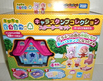 Jump out, and is a forest character stamp collection starter set mermaid of hitting it how; beat; fs3gm