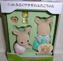 シルバニアファミリー ウ-86 みるくウサギのふたごちゃん【...