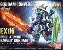 【新品】FW GUNDAM CONVERGE EX06 フルアーマー騎士ガンダム (ナイトガンダム) (ガンダムコンバージ)【あす楽対応】