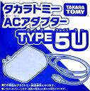 タカラトミー 玩具専用ACアダプター TYPE5U (タイプ...
