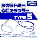 タカラトミー 玩具専用 AC アダプター TYPE5【あす楽対応】