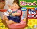 ぽぽちゃんのおしゃべりトイレ 【あす楽対応】