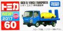 トミカ No.60 いすゞ エルフ 車両運搬車 (箱)【あす楽対応】