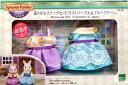 RoomClip商品情報 - シルバニアファミリー タウンシリーズ 街のドレスアップセット(ライトパープル&ブルーグリーン)【あす楽対応】
