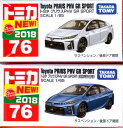 トミカ No.76 トヨタ プリウス PHV GR SPORT (初回特別仕様)&(通常仕様)セット【あす楽対応】