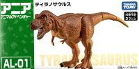 タカラトミー アニア アニマルアドベンチャー AL-01 ティラノサウルス 【あす楽対応】