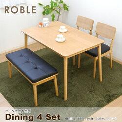 ローブルダイニングテーブル+ダイニングチェア+ダイニングベンチ(3個15才)