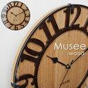 【クラシカルな上品デザイン】電波時計 お洒落 時計 壁掛け 掛け時計 丸 木製 アンティーク 北欧 おしゃれ とけい ナチュラル壁掛け時計 ★Musee-wood-(ミュゼウッド)CL-8333【02P03Dec16】