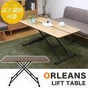 昇降式テーブル 昇降テーブル リフティングテーブル