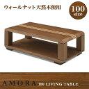 テーブル リビングテーブル センターテーブル コーヒーテーブル ローテーブル 北欧 天然木 収納 棚板 おしゃれ シンプル