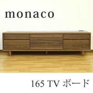 【送料無料】165サイズ 高級感あふれるテレビボード