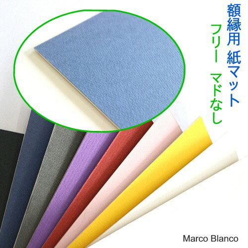 【額縁用紙マット フリー マドなし】  マットカラー36色から選べる 長60×30
