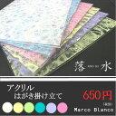 楽天Marco Blanco フレーミングshop<新商品!> アクリルはがき掛け立て 【落水】 -色鮮やかに、透き通る。 6色から選べます。 21×16cm メール便O.K