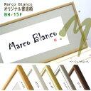 Marco Blanco オリジナル【アルミ製書道額 BH-15F 】布マット付き<80×40cm> アクリル入り額5色×マット40色からお選び頂けます!