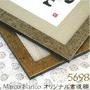 Marco Blanco オリジナル【木製書道額 5698】布マット付き アクリル入り額2色×マット40色=80種類からお選び頂けます!(小全紙)