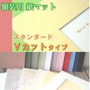 【フレーム用紙マット スタンダード Vカット】  マットカラー36色から選べる太子サイズ 37.8×28.7cm