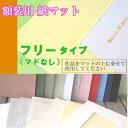 【フレーム用紙マット フリー マドなし】  マットカラー36色から選べる 長60×30