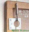 フラット吊り金具(大型フレーム・大型キャンバス用)