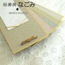 短冊掛け【なごみ】 5色あります。淡い色彩で作品を引き立てる並巾・広巾兼用です。簡単な展示会や短冊をプレゼントされる時などに