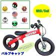 《キッズバイク》 子ども用自転車 ◆球体◆ 一輪車 バランスバイク キッズバイク ペダルなし 子供用自転車 16インチ 14インチ 12インチ エアバルブキャップ