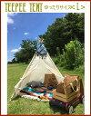 ティピーテント Lサイズ ゆったりサイズ キッズテント ティーピー ティピ タープ キャンプ シンプル Lサイズ 無地  送料無料