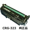 【ポイント20倍】キヤノン(Canon) CRG-323BLK トナーカートリッジ323 ブラック 純正品 【送料無料】【回収無料】