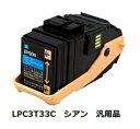 【ポイント10倍】エプソン(EPSON) LPC3T33C ETカートリッジ シアン Mサイズ 汎用品【送料無料】【回収無料】
