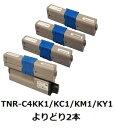 TNR-C4KK1/TNR-C4KC1/TNR-C4KM1/TNR-C4KY1 【よりどり2本】 沖電気工業(OKIデータ)用 リサイクルトナー 【リサイクル即納品】【回収無料】【安心保証付】【リユース品】