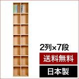 DVD棚 2列×7段 木製(DVD収納ラック DVD収納棚 DVDラック 薄型 省スペース コンパクト タワー 大容量 大量 コミック収納棚 コミックラック)/PNO-DVD-14/マルゲリータ