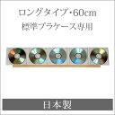 CDスタンド(標準プラケース用) ロングタイプ(CDディスプレイスタンド CDラック CD