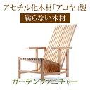 デッキチェア(ガーデンチェア 屋外チェア 屋外椅子 屋外イス 屋外用椅子 屋外用チェア 屋外用イス ガーデンファニチャー 屋外家具 木…