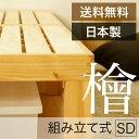 すのこベッド国産 セミダブル 檜/ひのき/ヒノキ(ベッド スノコ シングル 簀子ベット 木製 ヘッドレス 日本製 国産 ホームカミング 送…
