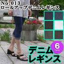 【2足以上で送料無料】7分丈デニムレギンスNo.13ロールアップ4色
