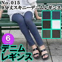 【2足以上で送料無料】9分丈デニムレギンスNo.15スキニー6色