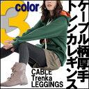 【2足以上で送料無料】トレンカ(ストラップタイプ)ケーブル柄厚手レギンス 3色