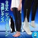 【2足以上で送料無料】9分丈 ジッパーデザイン 冷感レギンス 2色