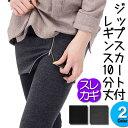 レギスカ スカレギ35cm ジップスカート付きレギンス 膝上丈 2色【2足以上で送料無料】...