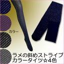 ラメの斜めストライプカラータイツ4色 80デニール 【2足以上で送料無料 メール便】